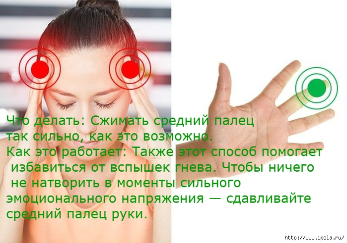 "alt=""Массаж этих 9 точек избавит от неприятных ощущений""/2835299_Massaj_etih_9_tochek_izbavit_ot_nepriyatnih_oshyshenii6 (700x491, 239Kb)"