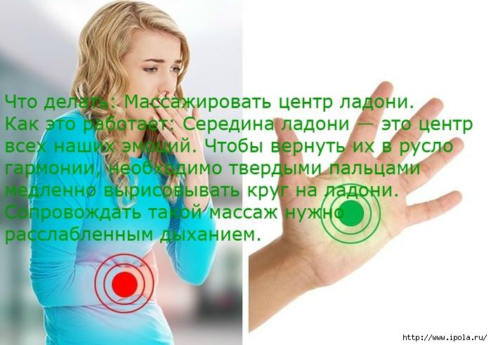 "alt=""Массаж этих 9 точек избавит от неприятных ощущений""/2835299_Massaj_etih_9_tochek_izbavit_ot_nepriyatnih_oshyshenii8 (700x491, 236Kb)"