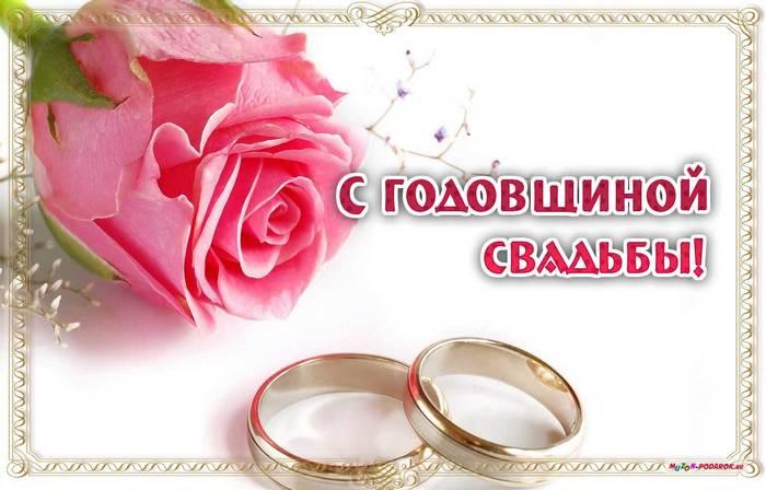 Свадебные годовщины поздравления