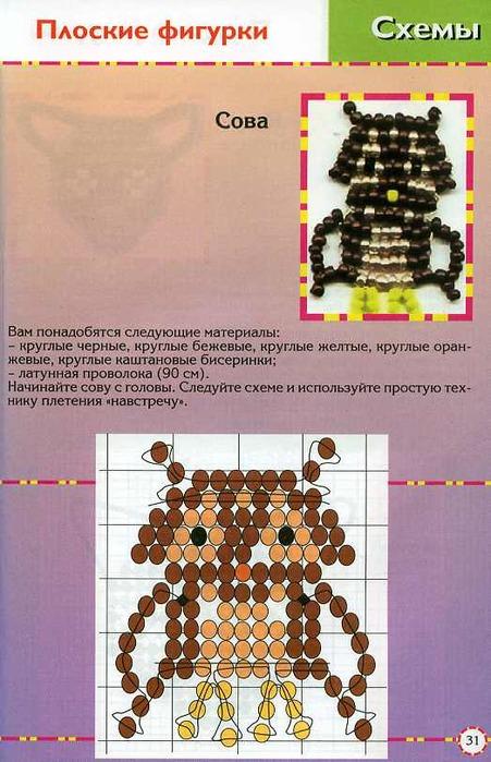 3424885_shema_pletenya_sovy_iz_bisera_1 (451x700, 112Kb)