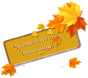 137262166_1_chudesnuyy_post_blagodaryu (300x267, 76Kb)