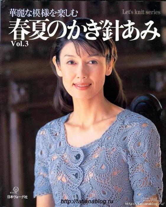 Как перевести японские журналы по вязанию