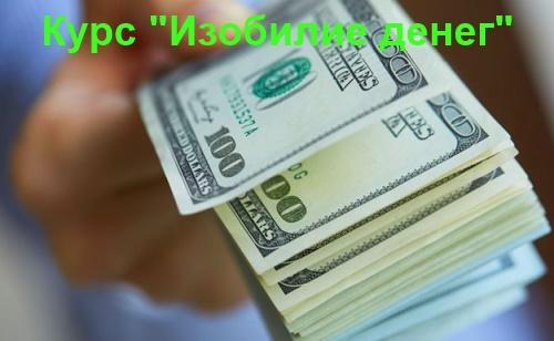 - как привлечь деньги (500x308, 53Kb)