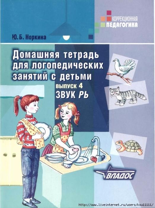 norkina_yu_b_domashnyaya_tetrad_dlya_logopedicheskih_zanyati.page001 (523x700, 267Kb)
