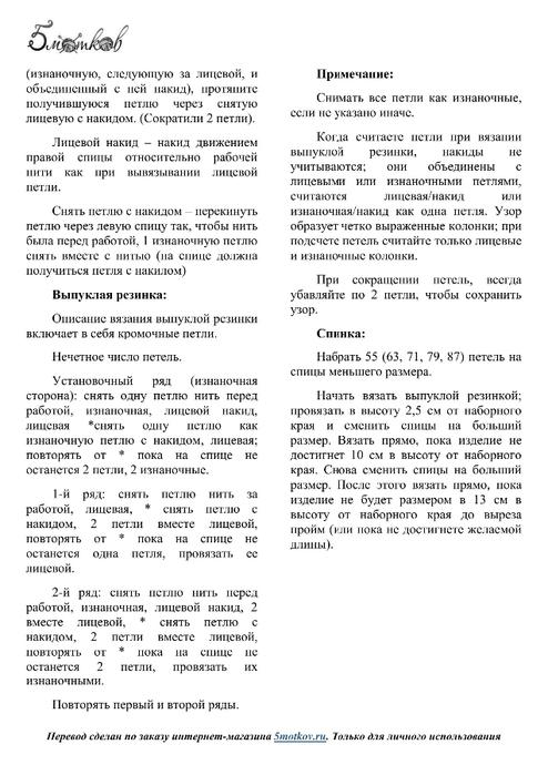 A7117FA0-A50F-451C-B14F-2018201342E6 (494x700, 172Kb)