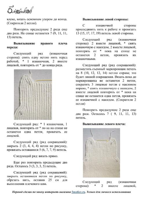 EDE2D497-A2F4-4AB6-A5E7-04F23DFB2A71 (494x700, 196Kb)