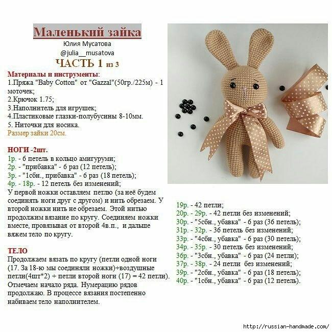 Описание вязания ЗАЙКИ амигуруми (3) (650x650, 262Kb)