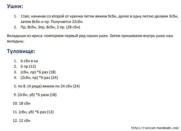 Как связать собачку - ЩЕНКА амигуруми (3) (633x457, 98Kb)