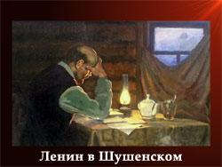 5107871_Lenin_v_Shyshenskom (250x188, 45Kb)