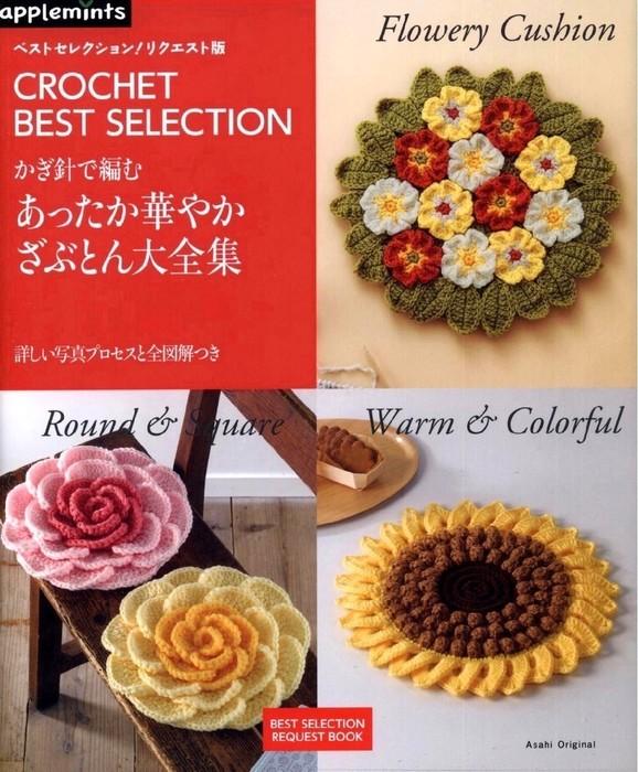 139_AO-763-Crochet-Best-Selection-2017-001 (578x700, 130Kb)