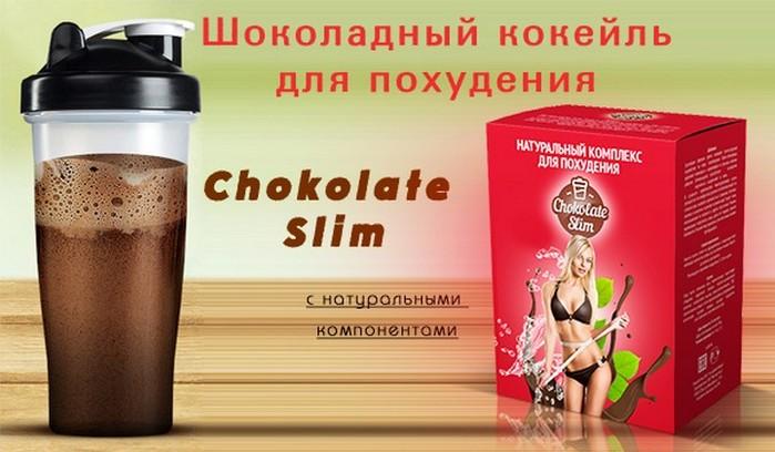 Шоколад для похудения/6174229_pic93938 (700x408, 72Kb)