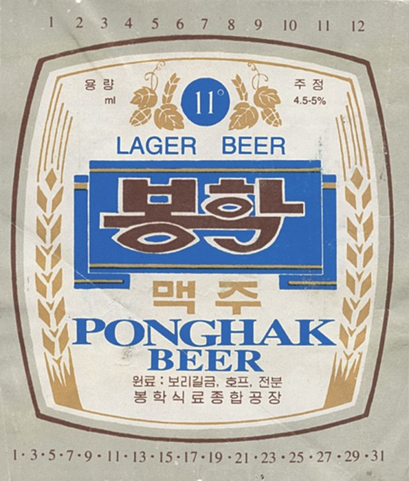 Пиво и сигареты. Тайная жизнь Северной Кореи