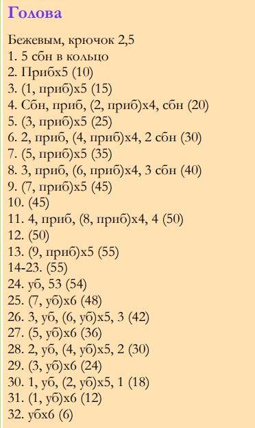 Вязаная крючком ЗАЙКА. Описание вязания (3) (372x624, 216Kb)