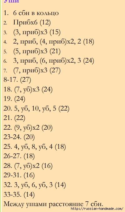 Вязаная крючком ЗАЙКА. Описание вязания (5) (401x677, 138Kb)