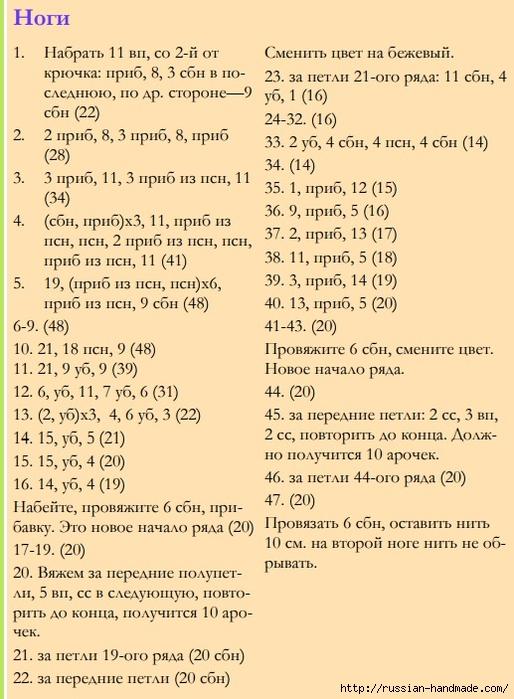 Вязаная крючком ЗАЙКА. Описание вязания (7) (514x700, 275Kb)