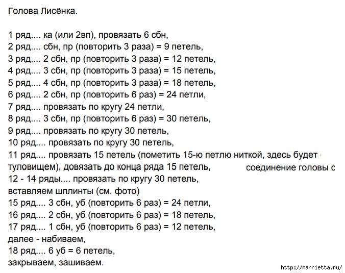 Вязаный ЛИСЕНОК. Очень симпатичный (4) (676x535, 239Kb)
