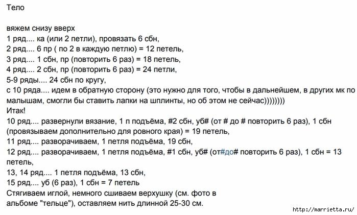 Вязаный ЛИСЕНОК. Очень симпатичный (8) (700x421, 202Kb)