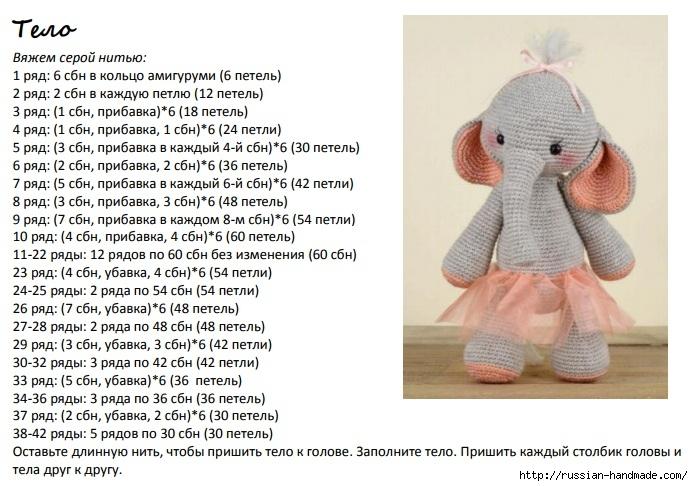 Слоненок крючком описание