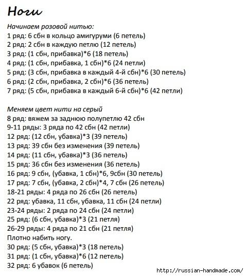 Вязание крючком СЛОНИКА амигуруми (6) (478x537, 196Kb)
