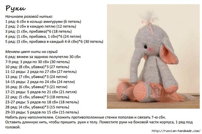 Схема вязания крючком слона амигуруми