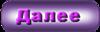 3085196_daleefioletovii_cvet (100x32, 5Kb)