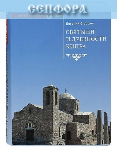 svyatini-i-drevnosti-kipra-evgenij-starshov (400x500, 53Kb)
