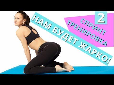 Упражнения для интенсивного похудения в домашних условиях