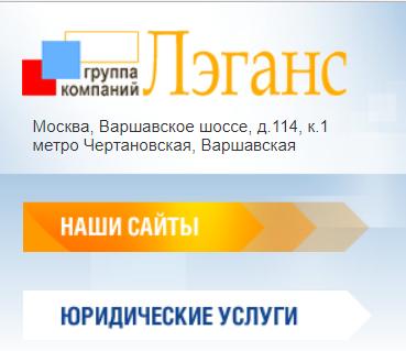 юридические фирмы/5272393_legans_ru (369x319, 51Kb)