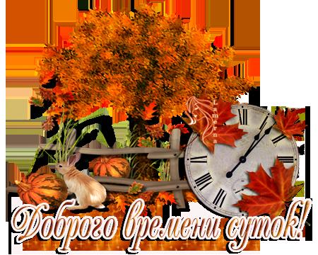 доброго времени суток осень (450x360, 261Kb)