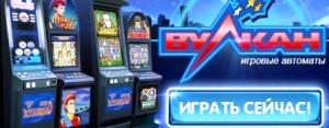 Игровые автоматы Вулкан на официальном сайте/2719143_Kasino777vulkan (300x117, 17Kb)