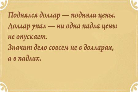 1455897764_anekdoty_2 (450x300, 56Kb)