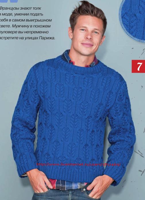 Синий пуловер с рельефным узором 2 (505x700, 129Kb)
