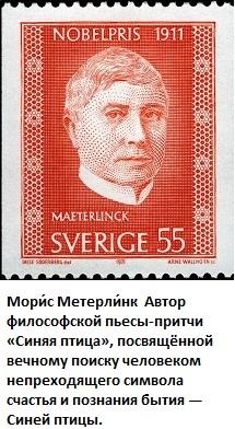 YtSE 713 Метерлинк (215x392, 59Kb)