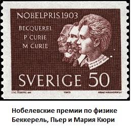 Nobel-Prize-winners (1) (258x253, 40Kb)