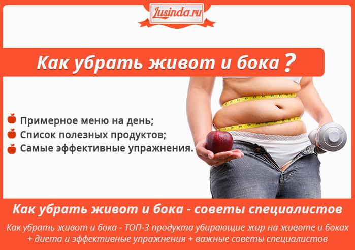 Диета для мужчины убрать живот и бока в домашних условиях