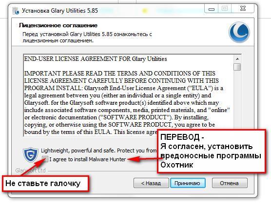 4065440_Glary_Utilities (556x425, 60Kb)