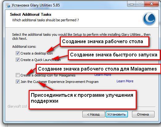 4065440_Glary_Utilities2 (522x412, 47Kb)