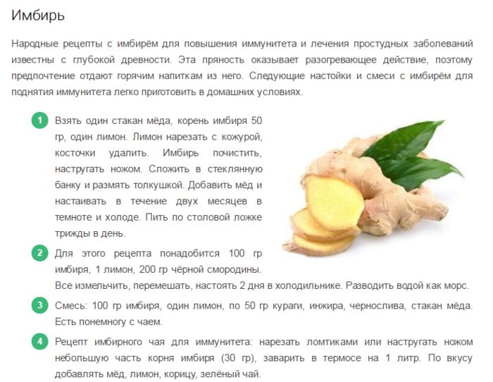Рецепты с имбирем для похудения в домашних условиях рецепт 801