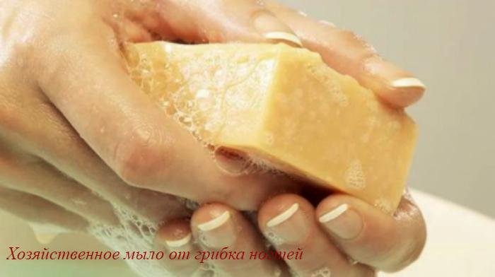 "alt=""Хозяйственное мыло от грибка ногтей""/2835299_Hozyaistvennoe_milo_ot_gribka_nogtei (700x392, 529Kb)"