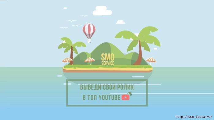 "alt=""Вывод в ТОП YouTube – одна из услуг SMOService! ""/2835299_SMOService_TOP_VIDEO (700x393, 49Kb)"