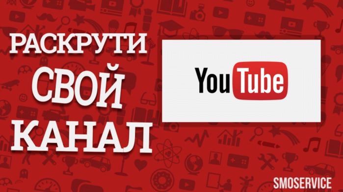 "alt=""Вывод в ТОП YouTube – одна из услуг SMOService! ""/2835299_YouTube_TOP_smoservice (700x393, 249Kb)"