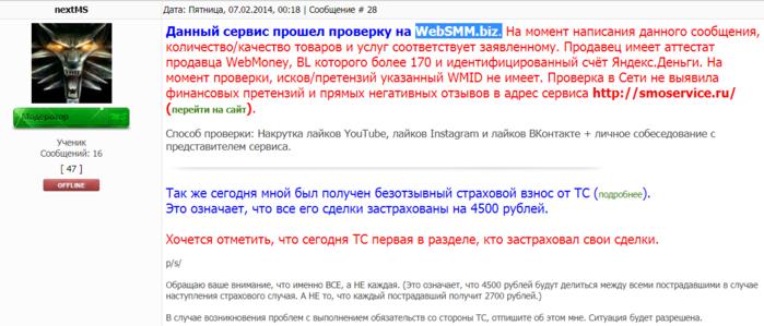 "alt=""Отзывы о SMOService ""/2835299_SMOService_otzivi (700x299, 141Kb)"
