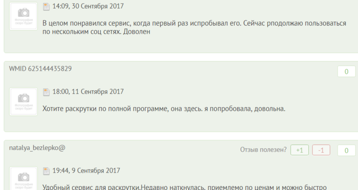 "alt=""Отзывы о SMOService ""/2835299_SMOService_otzivi1 (700x371, 79Kb)"