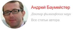 6209540_Baymeister_Andrei (240x95, 20Kb)