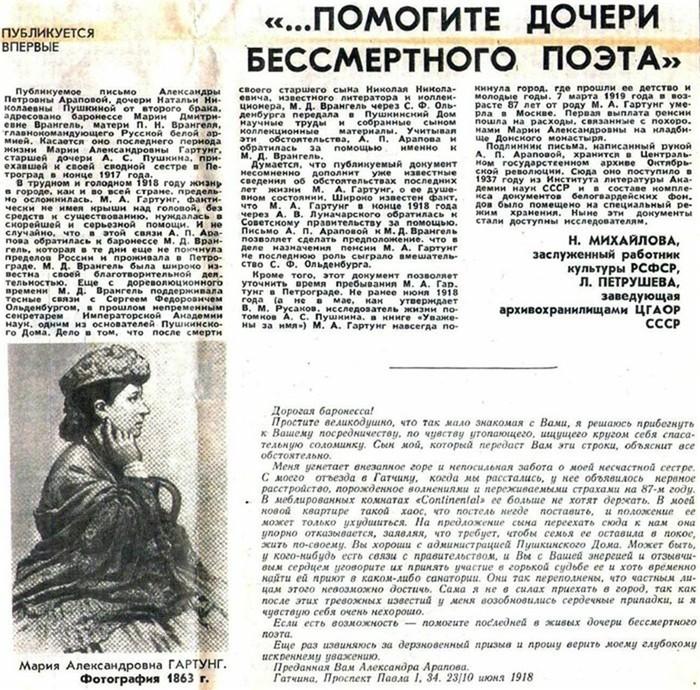 Судьба Марии Александровны Гартунг (Пушкиной)