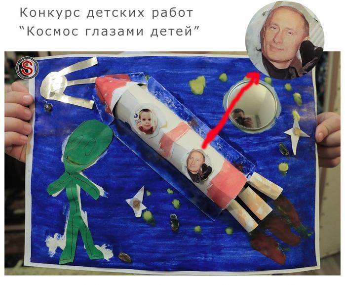 космос глазами детей, детские поделки, аппликация путин, путин в космосе, путин на ракете, sredstva, путин в ракете, конкурс детских работ, путин глазами детей, россия глазами детей, глазами ребенка, ракета детский рисунок, дети рисуют, поделки детей, аппликация ракета, космос, дети, дети в космосе, /3041158_IMG_57702 (700x577, 302Kb)
