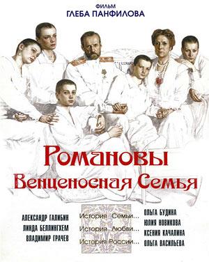 Романовы._Венценосная_семья (300x376, 34Kb)