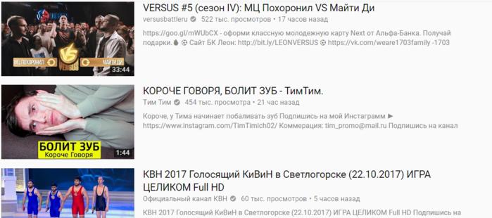"alt=""Как Святослав Гусев попал в тренды YouTube?""/2835299_REITING_UTYB (700x310, 212Kb)"