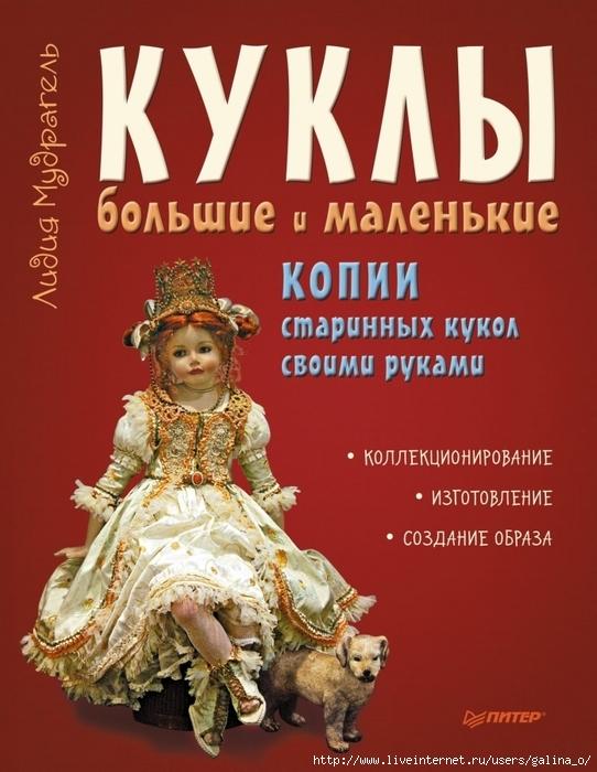 4870325_Mudragel_L__Kukly_bolshie_i_malenkie_Ruchnaya_rabota__2014001 (542x700, 270Kb)
