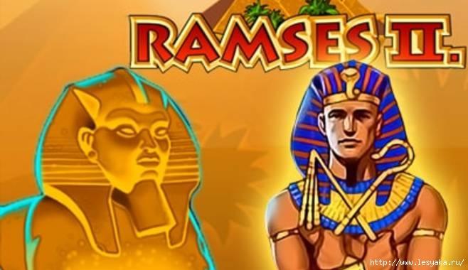 Игровой автомат Рамзес 2 от казино Вулкан/3925073_ramsesiimin_0 (658x380, 128Kb)